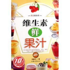(库房)维生素鲜果汁(最新版)/美食随身册 辜惠雪