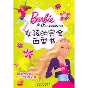 芭比完美造星计划:女孩的完美血型书 姜秋月湖北美术
