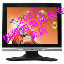 Crown sale 14 inch LCD monitor LCD (with glass) plus LCD TV plus 80