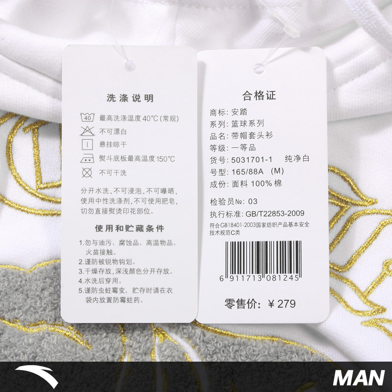 Спортивная толстовка Anta 5031701/1. 5031701-1 Мужская Осень 2010