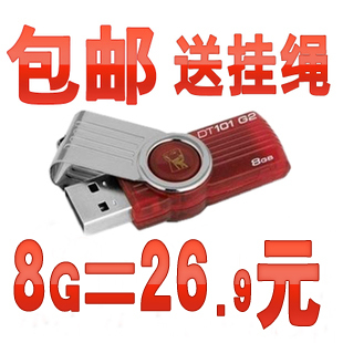 USB накопитель KingSton 8gu 8g DT101G2 8g USB 2.0 8 Гб