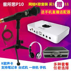 客所思P10 USB独立外置声卡通用设备全套装接电脑笔记本台式手机主播直播电容麦克风全民K歌快手抖音喊麦录音