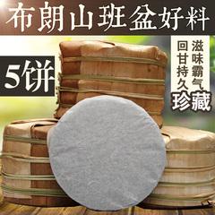 5饼售顶普茶叶2017普洱茶生茶饼茶勐海布朗山班盆古树茶珍藏