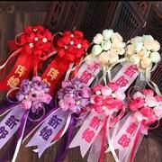 结婚庆用品创意新人高档婚礼韩式新郎新娘贵宾伴郎伴娘胸花一套