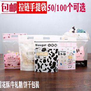 牛轧糖包装袋雪花酥饼干曲奇袋烘焙食品牛扎糖包装纸盒拉链手提袋