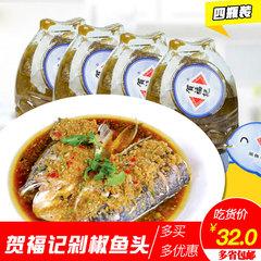 湖南特产贺福记鱼头剁椒剁辣椒230g4瓶辣椒酱调料味品 蒸鱼辣酱