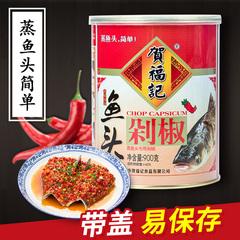 贺福记红鱼头剁椒900g罐装 红辣椒调料辣椒酱湖南特产蒸鱼剁辣椒