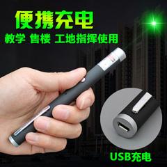 激光手电迷你红外线教鞭绿光USB可充电镭射灯远射笔售楼部沙盘笔