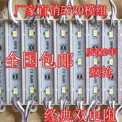 超高亮防水贴片模组5730 LED12v广告发光字灯吸塑字白红5054模组