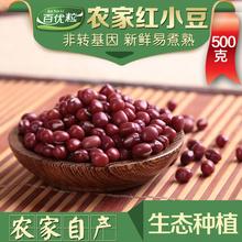 东北非转基因红小豆 农家自产有机红豆500g 纯天然小红豆赤小豆