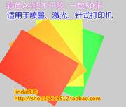 彩色A4纸不干胶 不干胶标签纸 彩色不干胶适用激光喷墨针式打印机