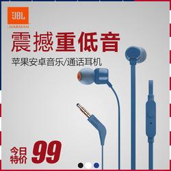 JBL T110耳机入耳式重低音 苹果小米华为手机通用男女生运动耳麦