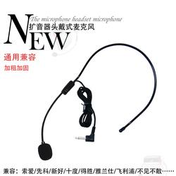 索爱 扩音器麦克风小蜜蜂耳麦话筒头戴式教师导游有线话筒通用