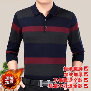 中年男士翻领羊毛长袖T恤爸爸装加绒加厚中老年人保暖针织打底衫