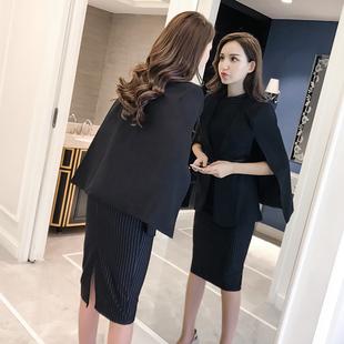 套装裙秋装2018女装时尚斗篷外套包臀连衣裙两件套装