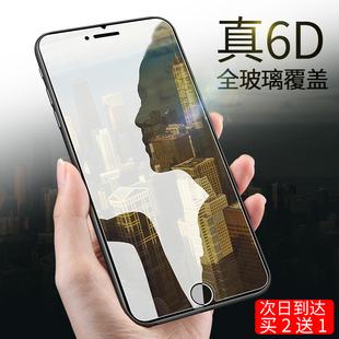 卫iPhone7钢化膜苹果8Plus玻璃全屏7手机p蓝光贴膜6D水凝ip8
