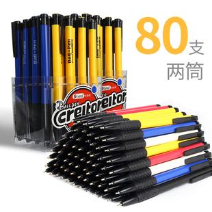 80支按动圆珠笔蓝色油笔黑色教师红笔办公用学生韩国可爱创意