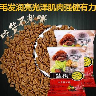 10斤5kg装牛肉味狗粮泰迪金毛哈士奇大中小型成犬幼犬通用粮20斤
