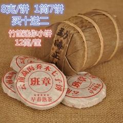 竹篓小饼薄片勐海班章早春熟茶云南普洱玲珑迷你小饼茶