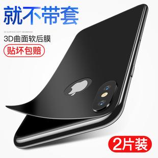 苹果X后膜iphoneX背膜全覆盖3D全包手机贴纸钢化软边防摔膜8X磨砂黑mo防刮花创意个性白色防爆超薄彩色碳纤维