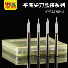 威特高精3.175毫米平底尖浮雕锥度尖数控电脑雕刻机具盒装