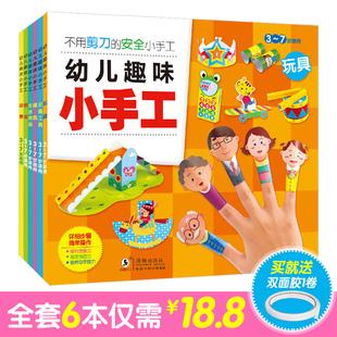 全6册幼儿趣味立体小手工书 儿童3d立体书折纸剪纸大全 幼儿园入学准备宝宝DIY制作材料 不用剪的安全小手工制作书 3-8岁做手工