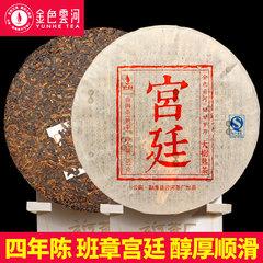 金色云河 2015年班章陈年宫廷 普洱茶 熟茶饼357g 陈香顺滑甘醇