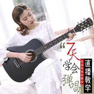 38寸民谣吉他初学者男女学生练习木吉它学生入门新手演奏jita乐器