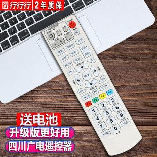 四川成都同洲机顶盒遥控器 广电数字电视遥控 N9201 GHT600 N8606