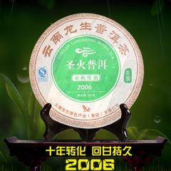 龙生云南普洱茶 2006年普洱生饼 圣火金秋陈韵 七子饼357克饼