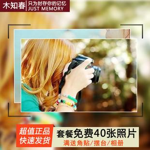 洗照片 5寸6寸手机照片冲印冲洗打印刷晒照片网上洗相片塑封