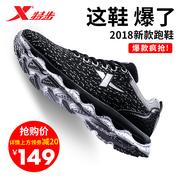 特步男鞋跑步鞋2018秋冬季运动鞋黑色透气男士鞋学生跑鞋