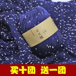恒源祥宝宝毛线彩点蚕丝蛋白绒线婴儿童线中粗毛线编织