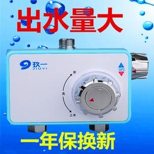 太阳能电热水器混水 恒温阀暗装温控阀水龙头淋浴花洒明装