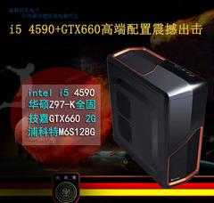 四核I5 4570升4590 GTX660独显组装电脑主机 游戏台式DIY兼容整机