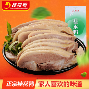 桂花鸭南京盐水鸭1000g正宗江苏特产年货咸水鸭零食小吃熟食肉类