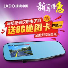 捷渡D690后视镜行车记录仪带电子狗1080P三合一体机导航双镜头