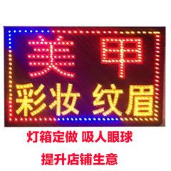 纽缤LED电子美甲灯箱 发光招牌手机维修超薄广告牌发光字奶茶门头