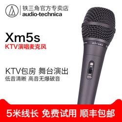 Audio Technica铁三角 XM5S 有线动圈麦克风家用舞台KTV K歌话筒