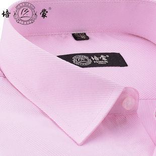 培蒙衬衫男士长袖春秋季商务正装工装粉色白色淡蓝色斜纹衬衣