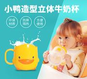 黄色小鸭宝宝饮水杯婴儿学饮杯喝水杯小儿童训练杯PP防摔牛奶杯