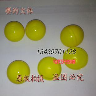 北京掰开抽奖球可开球球抓阄球可放在球内面公司商场扒开