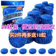 清香型蓝泡泡洁厕宝厕所除臭尿垢杀菌洁厕块家用马桶清洁剂洁厕灵