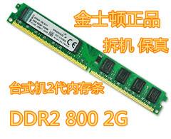 KingSton 金士顿 2G 800 DDR2 800 2G内存拆机