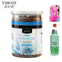 牛奶海藻面膜 大颗粒深度护肤补水保湿天然泰国海澡泥面膜泥