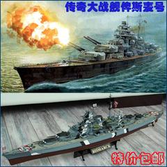 小号手三角拼装军舰模型 1350俾斯麦号战列舰