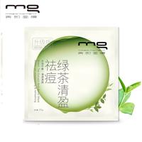 升级版 mg美即绿茶清盈祛痘面膜1片 祛痘控油去痘印