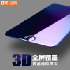 苹果6钢化膜iPhone6Plus手机7贴膜6s蓝光全屏覆盖3D防爆玻璃屏保P