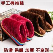 冬季手工棉拖鞋情侣款男女厚底保暖居家室内防滑坡跟高跟毛绒拖鞋