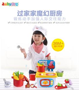 AUBY澳贝魔幻厨房 宝宝仿真餐具厨具儿童过家家玩具套装